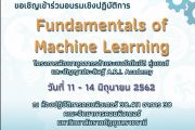 """ขอเชิญเข้าร่วมอบรมเชิงปฏิบัติการ """"Fundamentals of Machine Learning"""""""